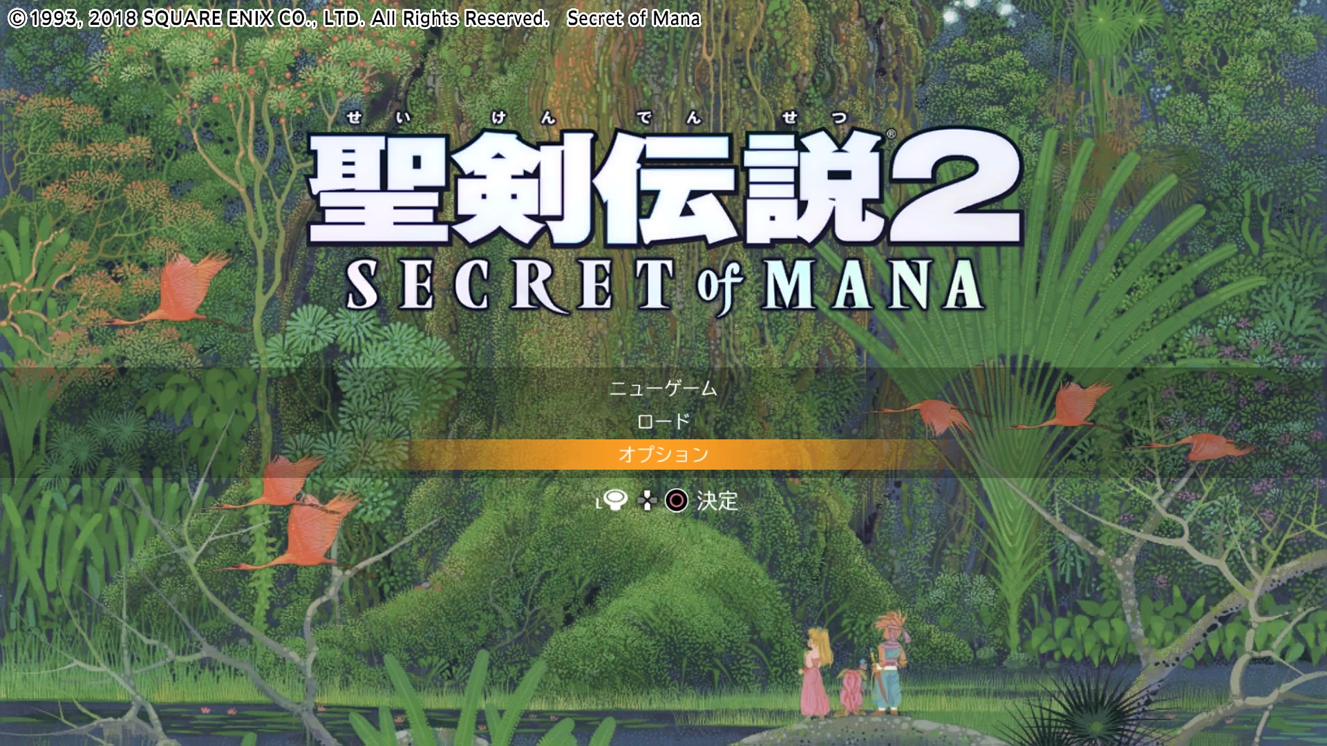 聖剣伝説2SECRETofMANA