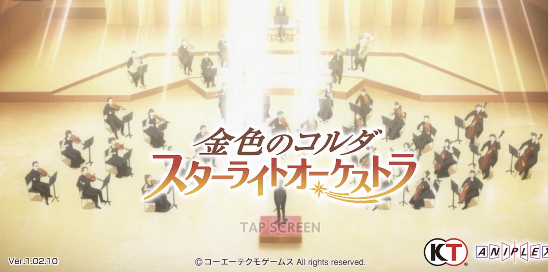 金色のコルダ~スターライトオーケストラ~RANK61までやってみた感想!
